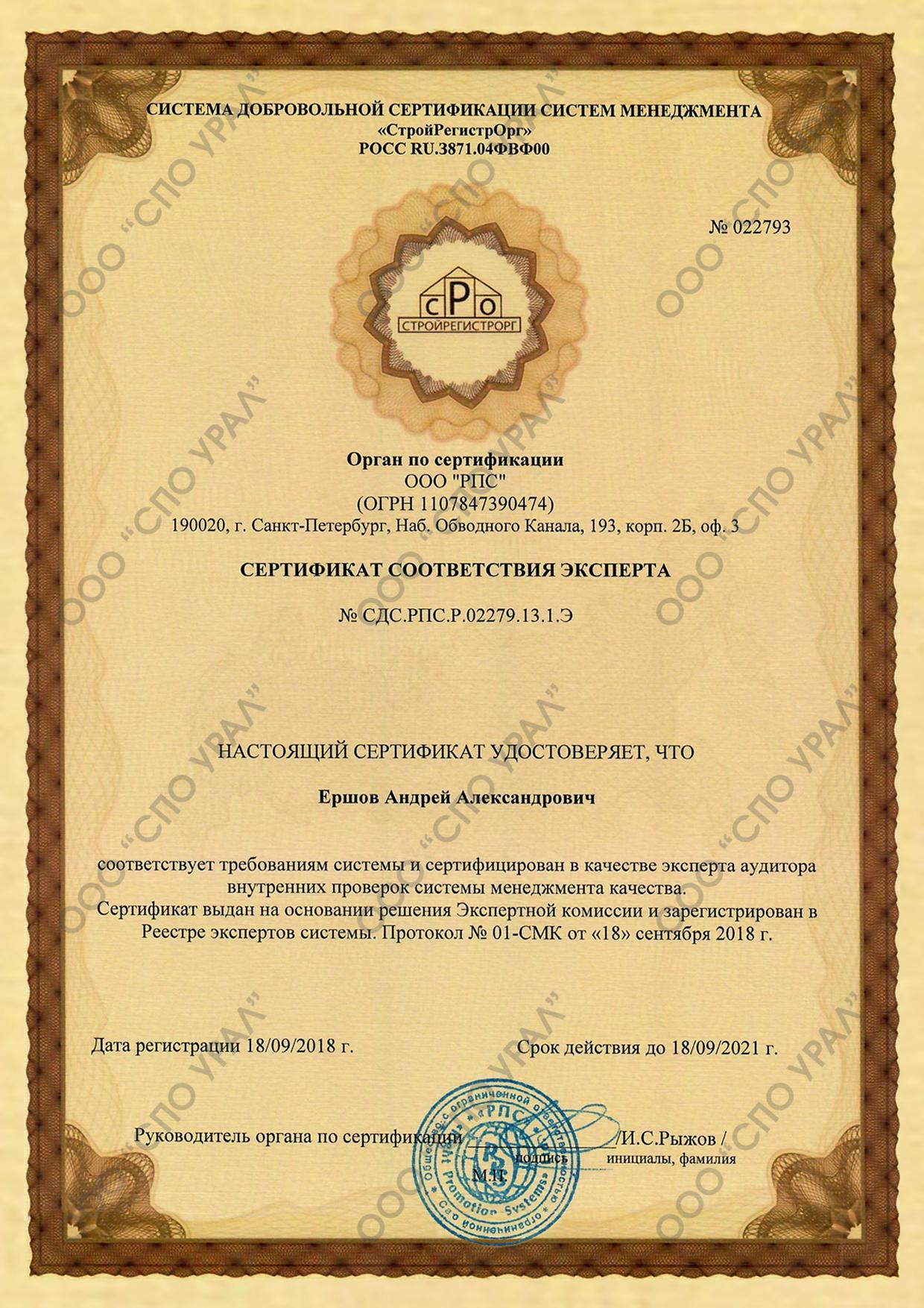 Лицензии и сертификаты СПО УРАЛ