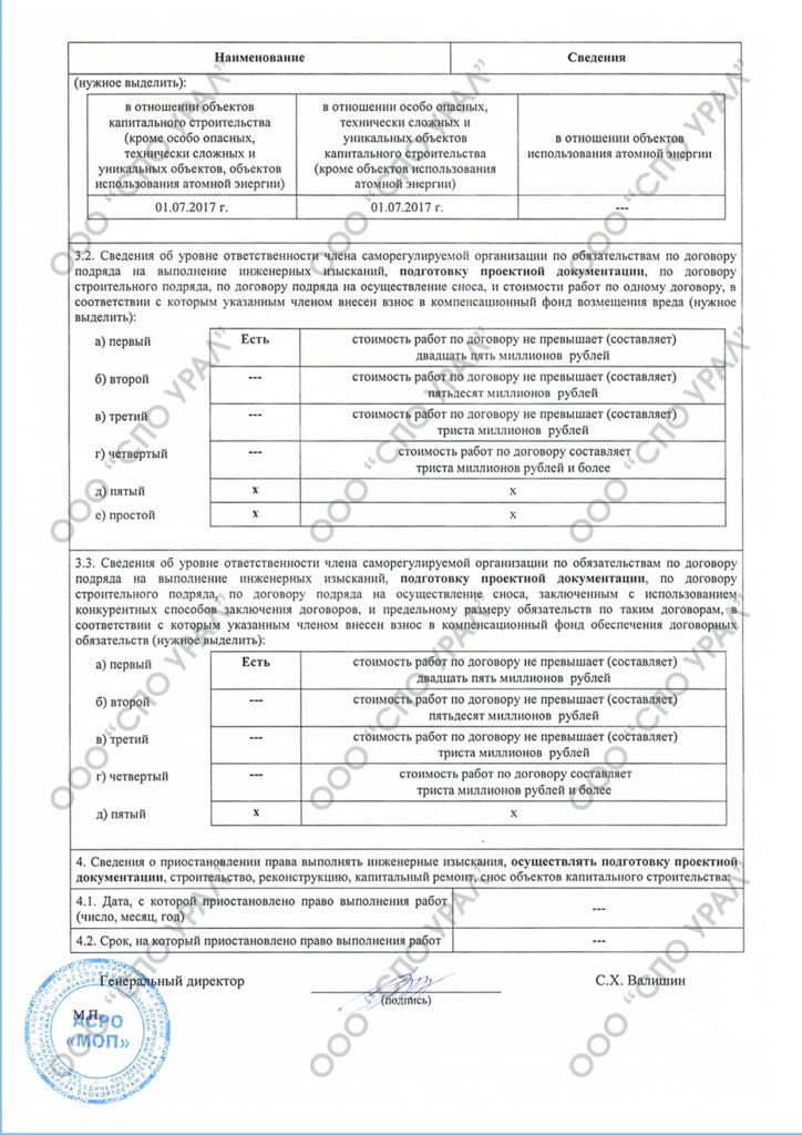 Выписка стр. 2