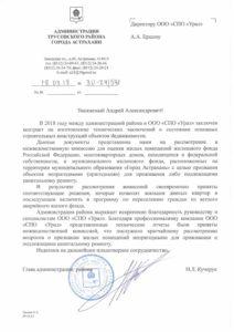 Администрация трусовского района города Астрахани