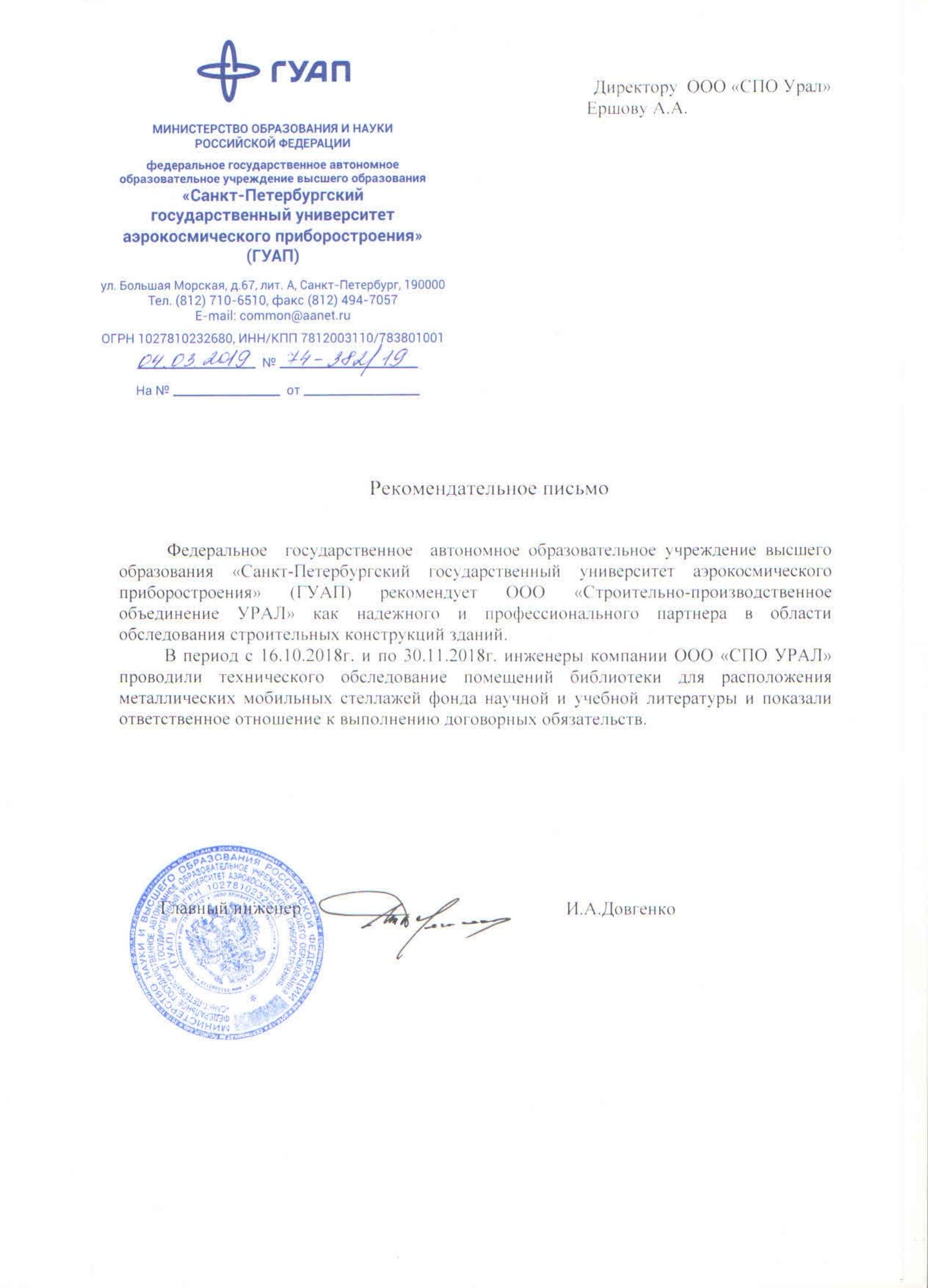 Отзыв о компании СПО УРАЛ