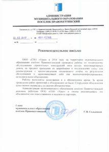 Администрация муниципального образования поселок Правохеттинский
