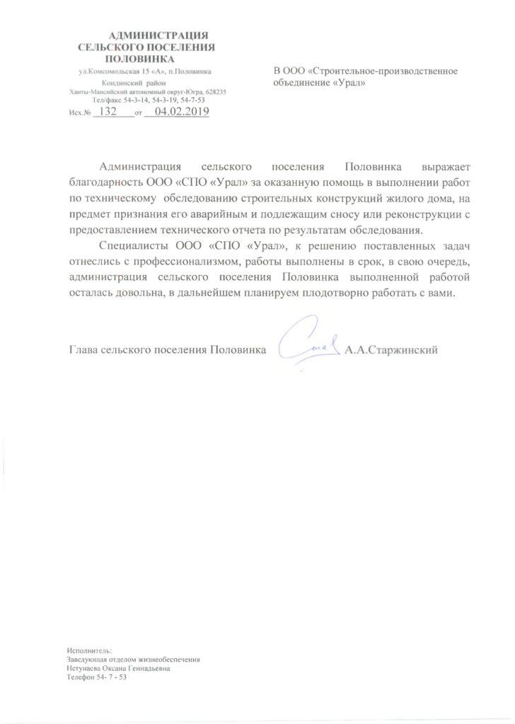 Администрация сельского поселения Половинка