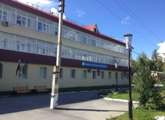 Здание БУ «Няганская городская поликлиника»